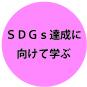 SDGs達成に向けて学ぶ